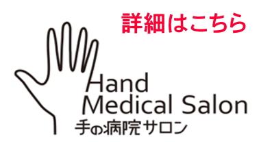 「手の病院サロン」の詳細はこちら