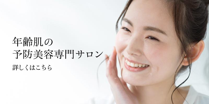 年齢肌の予防美容専門サロン