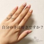 別人級の潤い手肌♡奇跡のハンドトリートメント